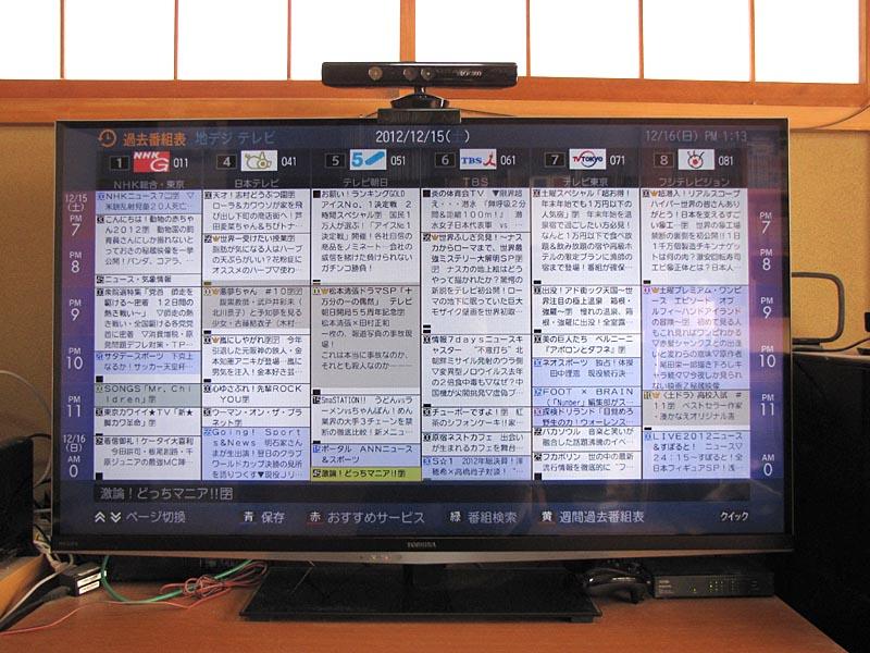 タイムシフトマシンに保存された番組を一覧化した「過去番組表」。ここを起点に番組を再生するのが基本