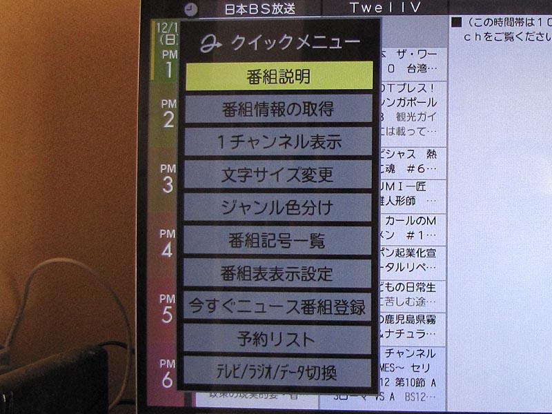 47Z7のリモコンには「番組説明」ボタンがないが、「クイック」メニューから同等の機能が呼び出せる