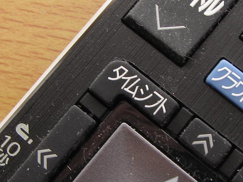 ボタン一発、映像入力切換不要でタイムシフトマシンを使えるのはやはりメリット