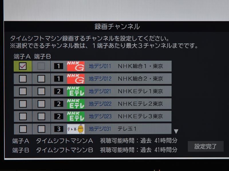 タイムシフトマシン対象チャンネルの設定画面。チャンネルを減らすことで録画時間を延ばすという選択肢もある