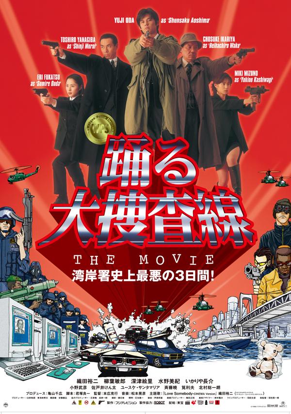 """「踊る大捜査線 THE MOVIE」<br class=""""""""><span class=""""fnt-50"""">(C)1998 フジテレビジョン</span>"""