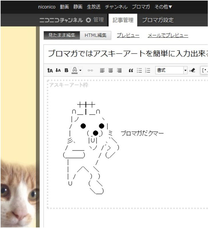 ユーザーが開設したブロマガのイメージ