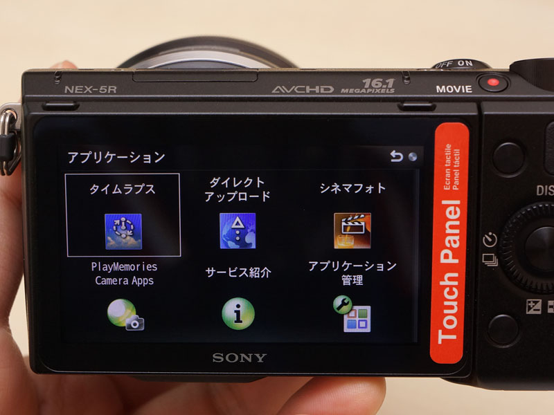 「PlayMemories Camera Apps」のメニュー画面
