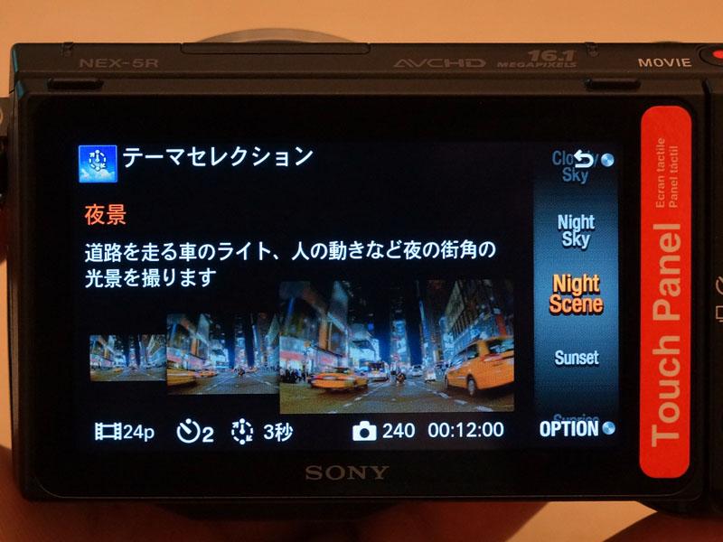 タイムラプスアプリのテーマ選択画面