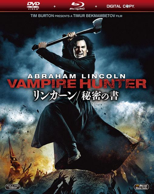 リンカーン/秘密の書 2枚組 ブルーレイ&DVD&デジタルコピー 初回生産限定