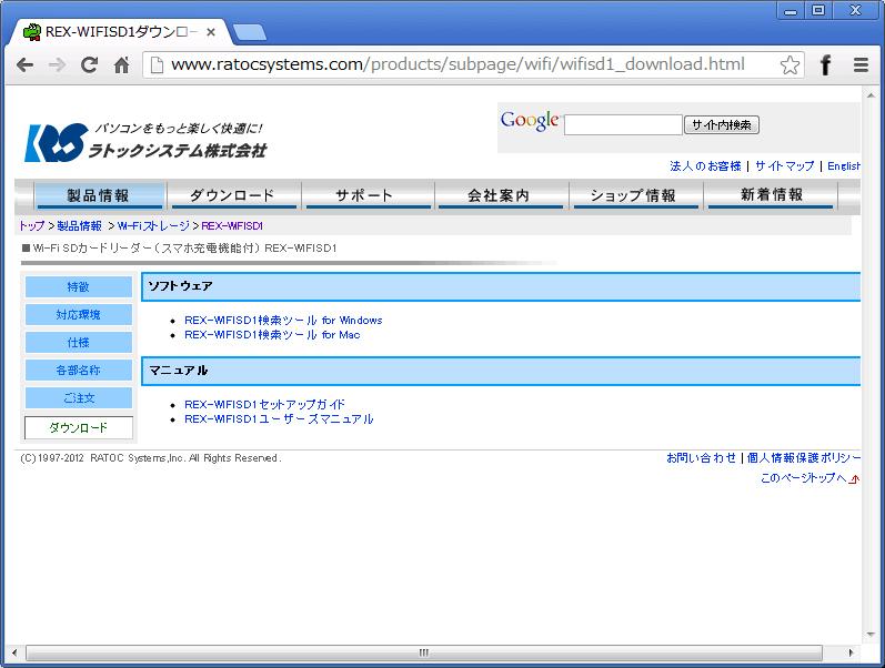 PC用ソフトはラトックのサイトで公開されている