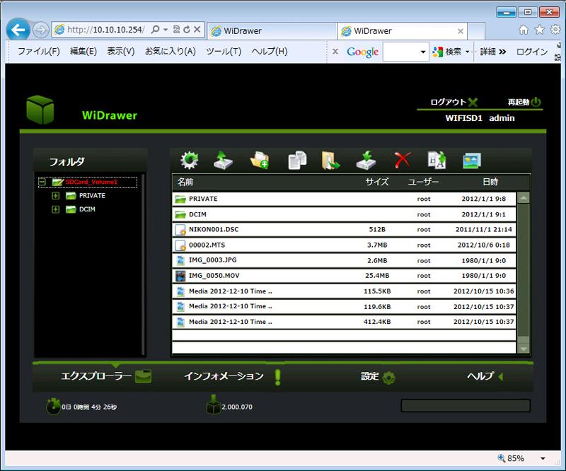WIFISD1のSDカードにあるファイルの消去や名前の変更なども可能