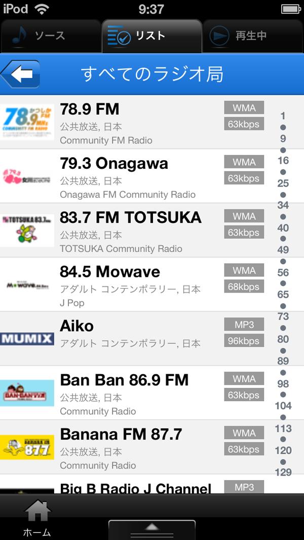 ネットラジオで、日本の放送局を一覧した画面。全国の数多くのネットラジオを楽しめる