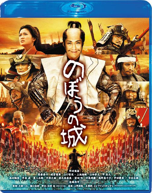 """のぼうの城 通常版 Blu-ray<span class=""""fnt-70"""">(C)2011『のぼうの城』フィルムパートナーズ</span>"""