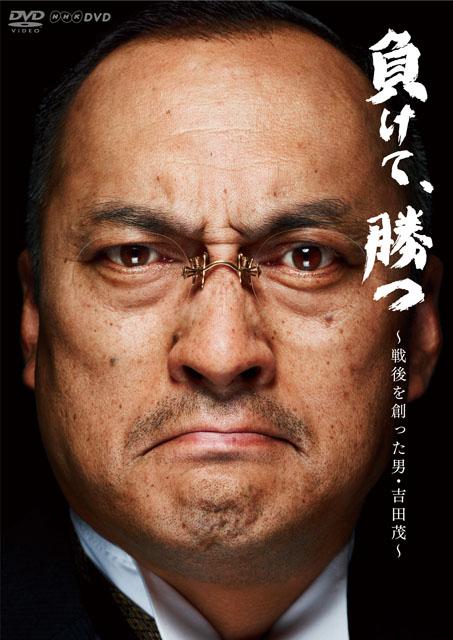 """負けて、勝つ ~戦後を創った男・吉田茂~ BD-BOX<br class="""""""">(C)2013 NHK"""