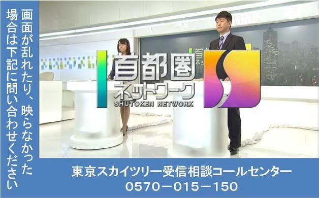 東京タワーからの送信に戻り、映らなかった場合の対策方法や連絡先が説明される
