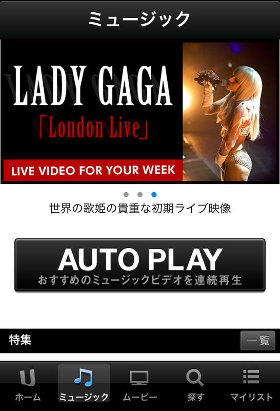 ミュージックビデオを連続再生する「AUTO PLAY」画面
