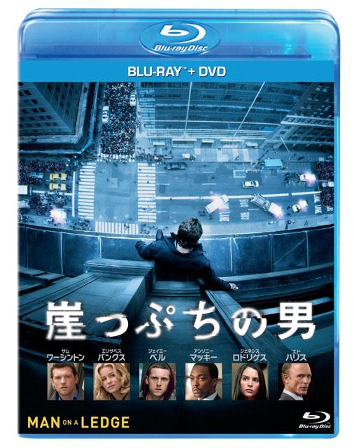 """崖っぷちの男 ブルーレイ+ DVDセット<br class=""""""""><span class=""""fnt-50"""">Man on a Ledge (c)2012 Summit Entertainment, LLC. All Rights Reserved.</span>"""