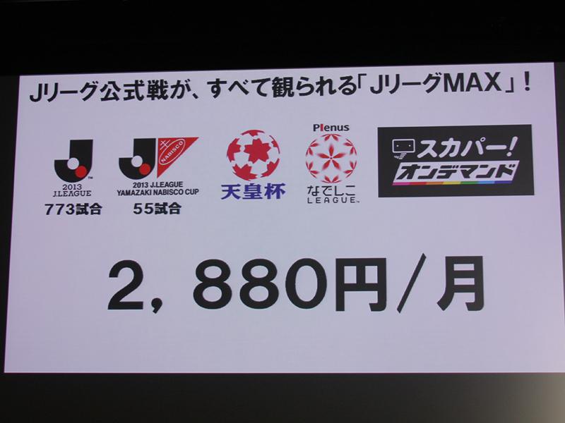 Jリーグ20周年を記念した「JリーグMAX 2,880円/月」を開始