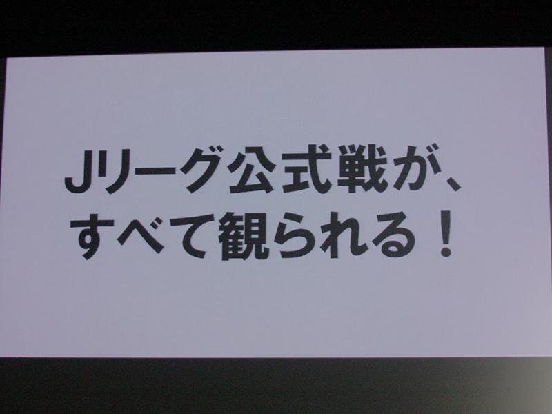 J1/J2全試合など全ての公式戦が「JリーグMAX 2,880円/月」で視聴可能