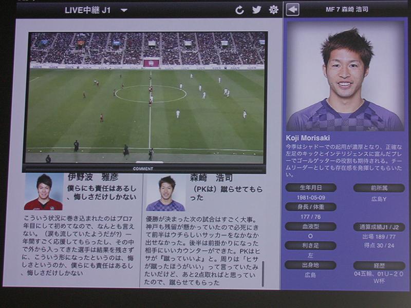 選手のプロフィールや、試合結果の詳細なども確認できる