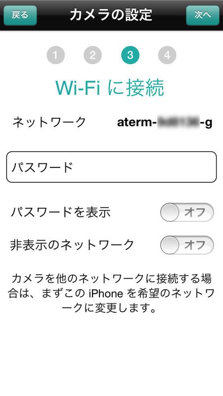 アクセスポイントとパスワードを設定