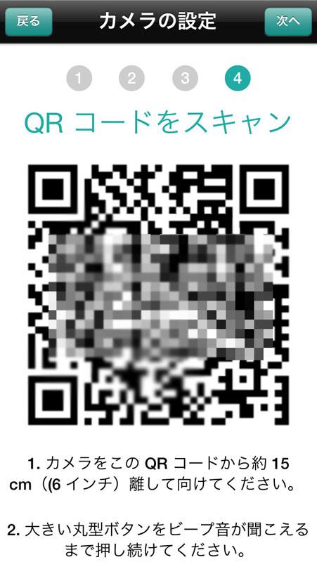 QRコードが生成されるので、カメラで写し取れば設定完了