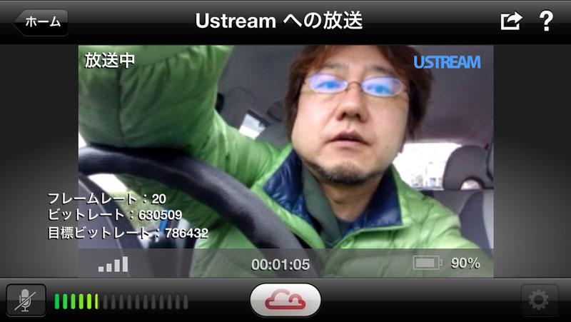iPhoneのUstream中継画面