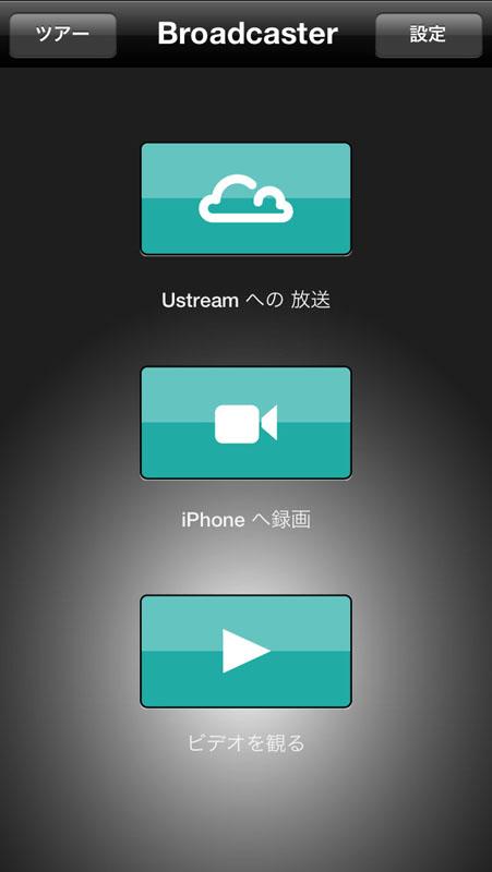 """配信アプリ""""Broadcaster""""のホーム画面"""