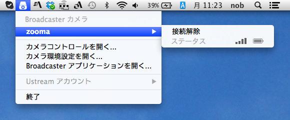 Mac環境では、ツールバーにBroadcaster専用アイコンが登録される