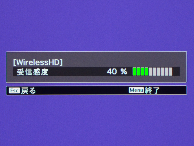 「WirelessHDトランスミッター」関連設定項目。受信感度のチェックは設置時には入念に行ないたい