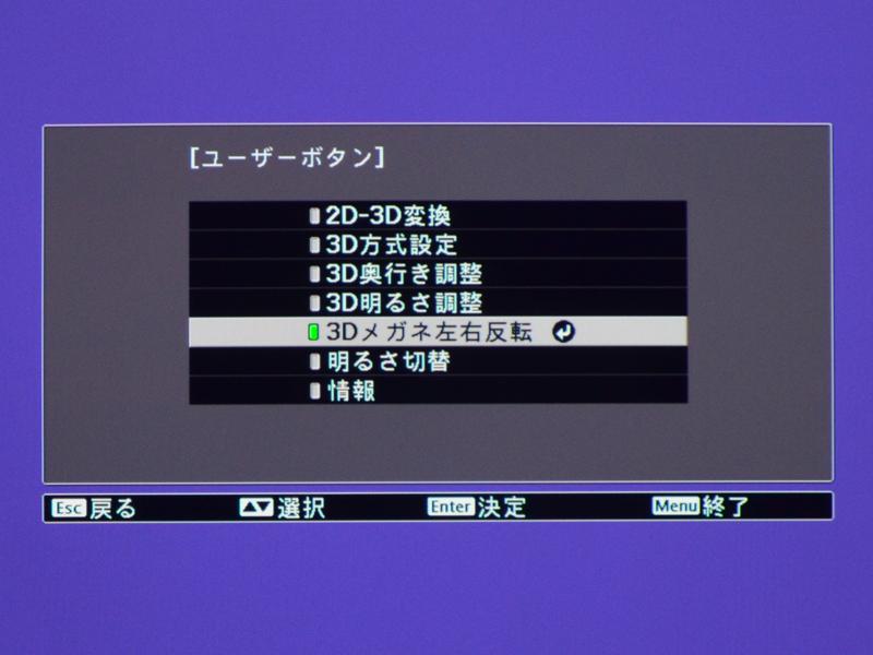 「ユーザーボタン」の設定