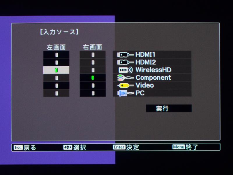 2画面機能の左右画面をどう割り当てるかを決める設定画面