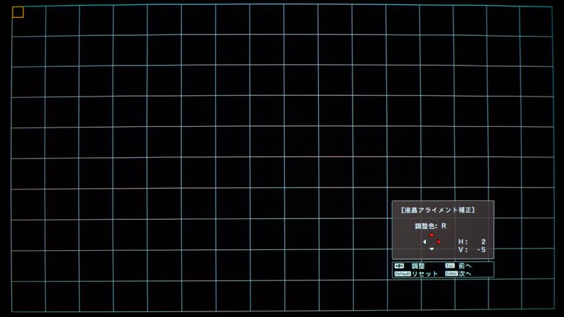 液晶パネルアライメント調整画面