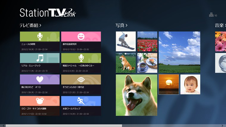 StationTV Link