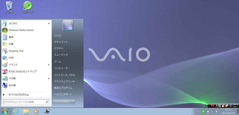 Windows 7のWindowsデスクトップ、スタートボタンを押して表示されるスタートメニューからアプリケーションを起動する