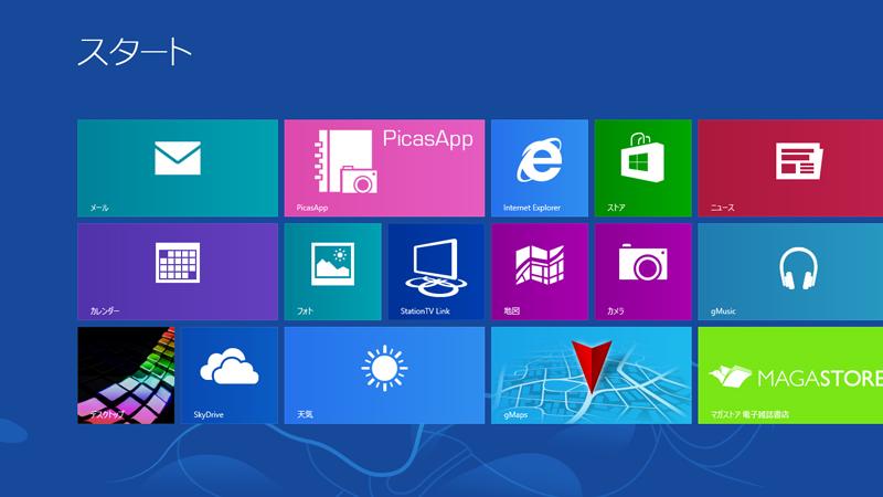 Windows 8のModern UIのスタートメニュー、タイルを利用してタッチ操作に最適化されたユーザーインターフェース