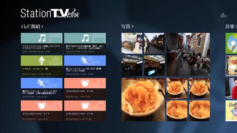 Station TV Linkのメイン画面。Modern UIのタイル表示と一体感のあるデザインになっている