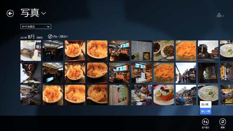 写真のビュー。テレビと同じようにフォルダビューが可能になっている