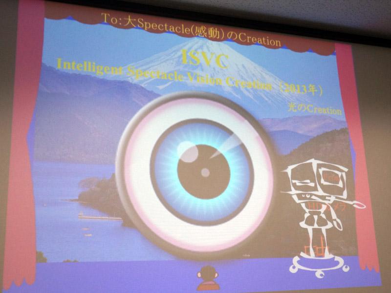 ISVCの技術イメージ