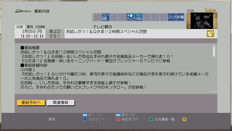 従来型の予約録画ではDR録画も可能