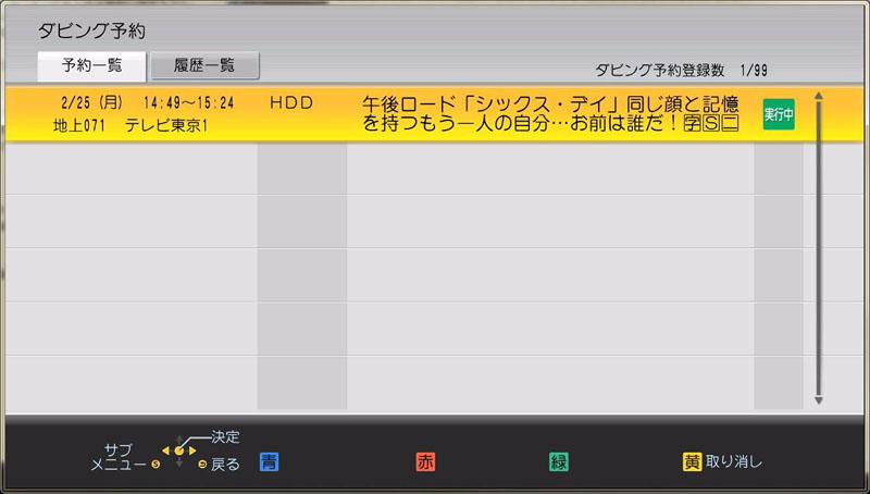 チャンネル録画から保存領域へのコピーはリスト化されて順に実行される