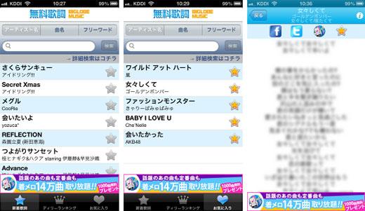 画面の一例。左から、新着歌詞、デイリーランキング、閲覧画面
