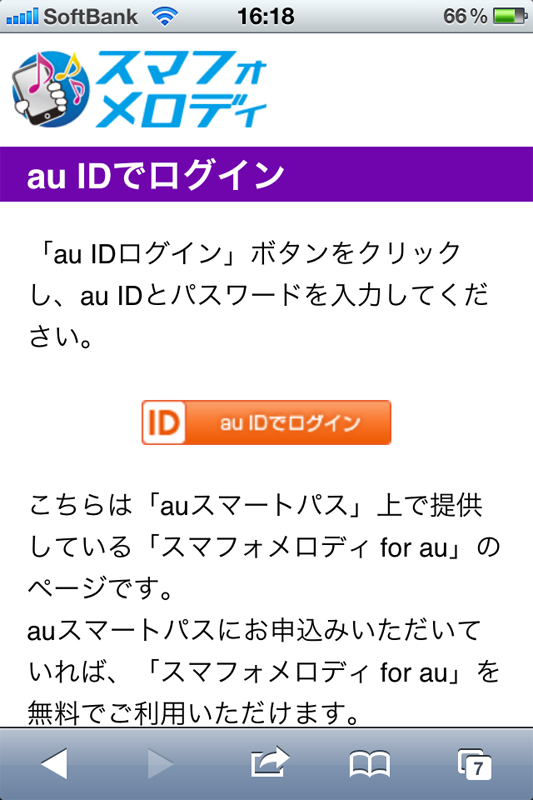 歌詞閲覧画面から、該当曲の着うた配信「スマフォメロディ for au」も利用可能だった(au IDが必要)