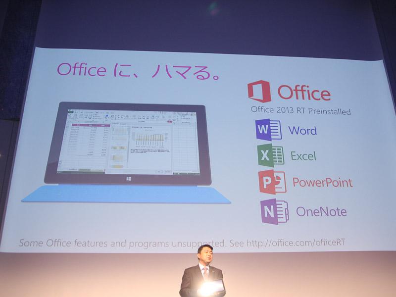 Office 2013 RTアプリなどをプリインストール