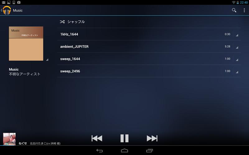 Android標準のミュージックプレーヤーを使用