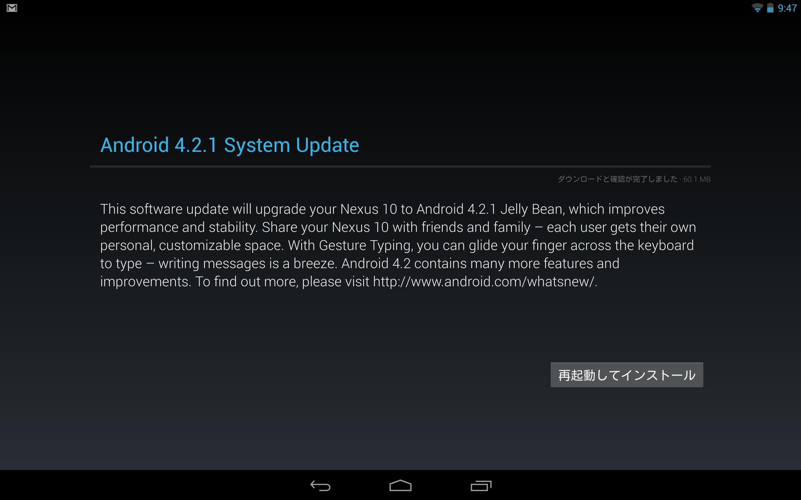 Androidのバージョンは4.2.1