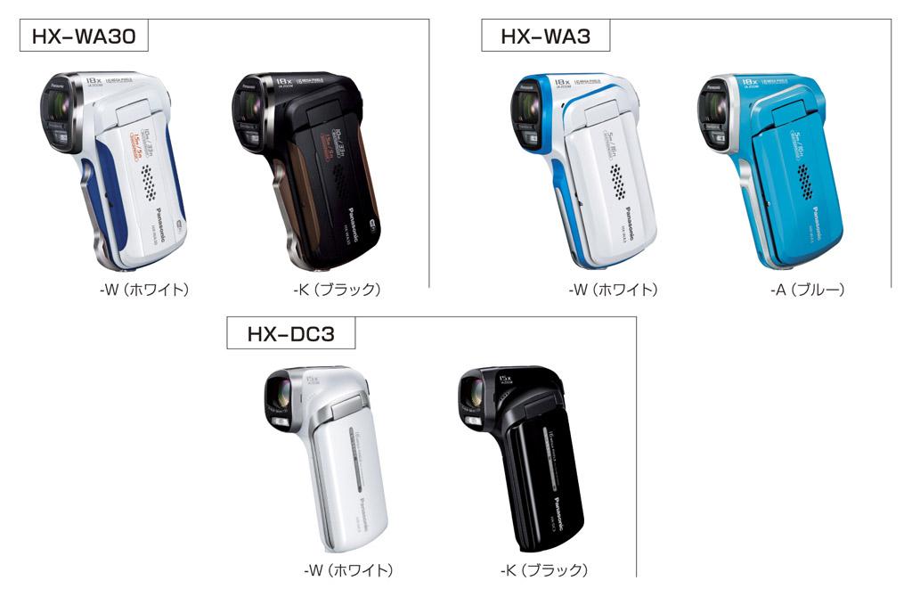 デジタルムービーカメラ「HX-WA30」、「HX-WA3」、「HX-DC3」