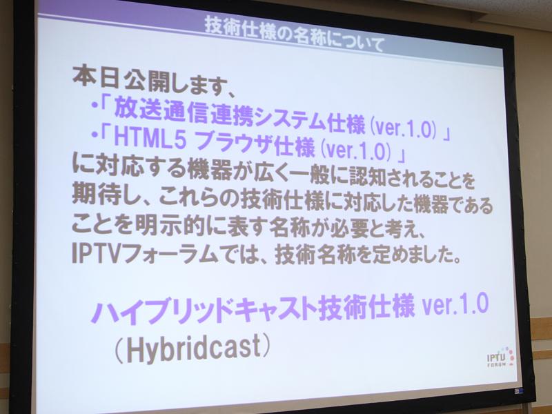 技術仕様の名称は「ハイブリッドキャスト(Hybridcast) 技術仕様 ver.1.0」に