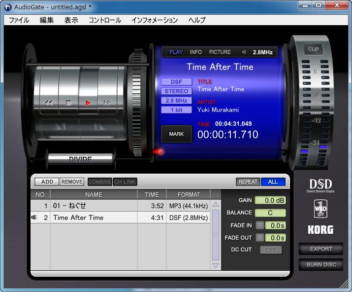 再生ソフトのAudioGate