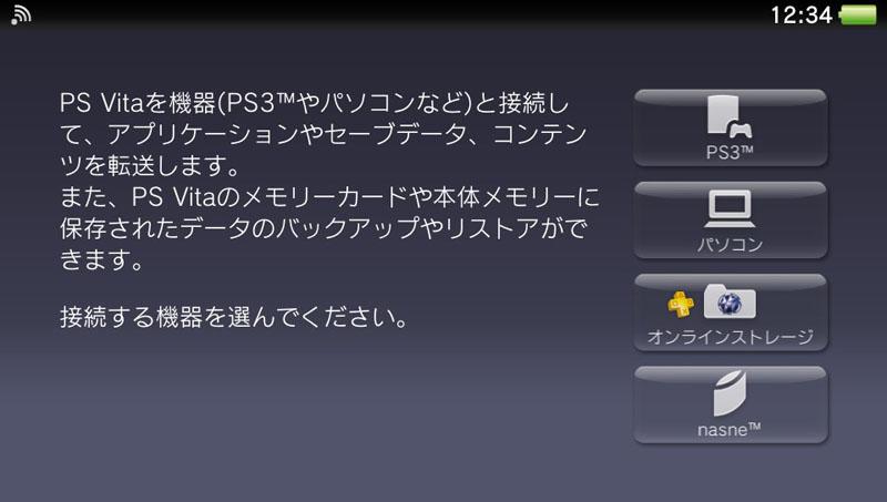 PlayStation Vitaからの転送先としてnasneが追加されている