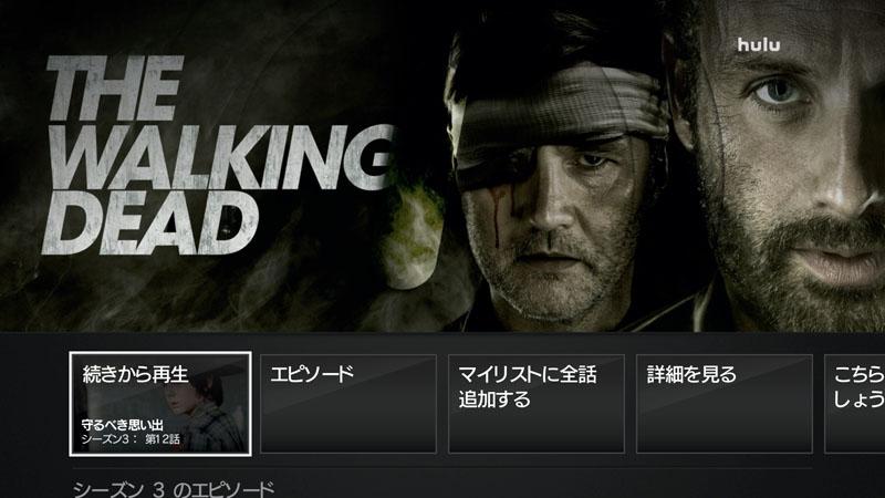 "PS3用の新Huluアプリ画面<br class="""">@Gene PageAMC."