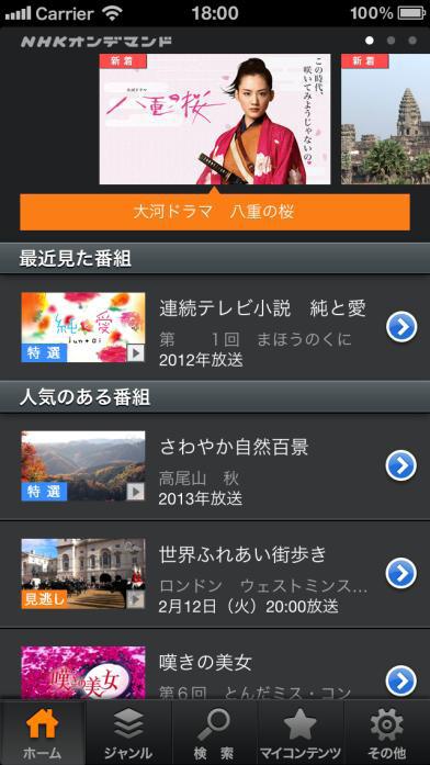 iPhoneアプリのトップ画面