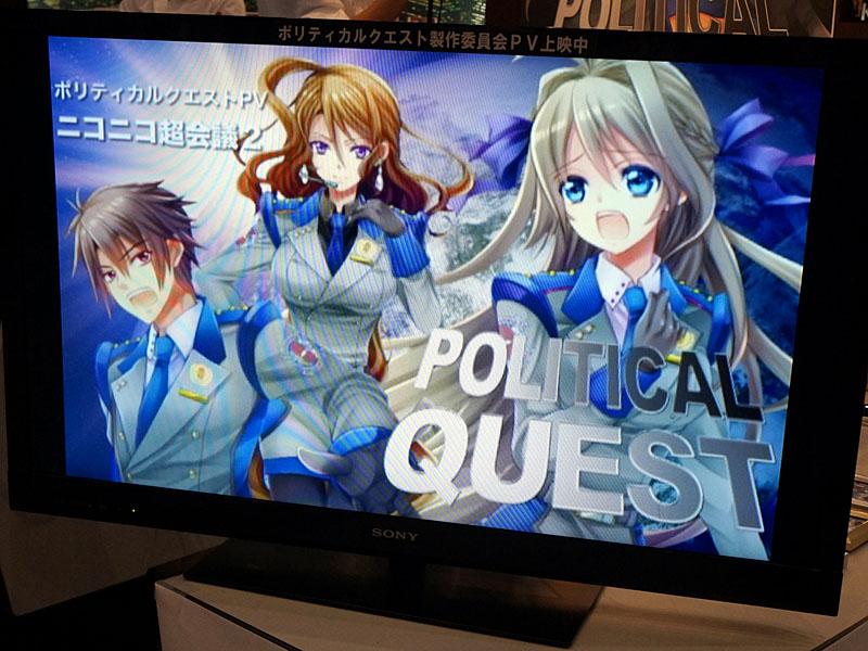 政界をテーマにしたアニメ「POLITICAL QUEST」のPV