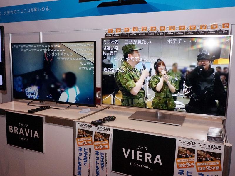 BRAVIA、VIERAのニコニコ動画視聴機能も体験できる
